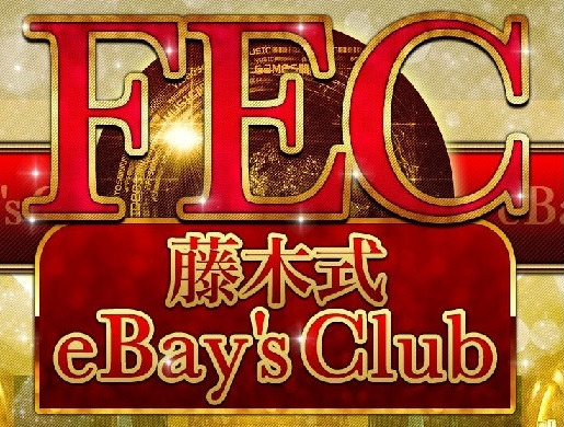 藤木式 ebays club 最終 無題